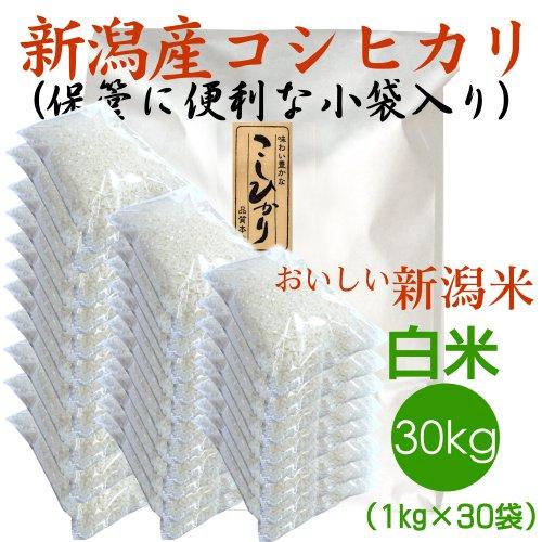 【御弁当に最適】新潟県産 白米 コシヒカリ 30kg