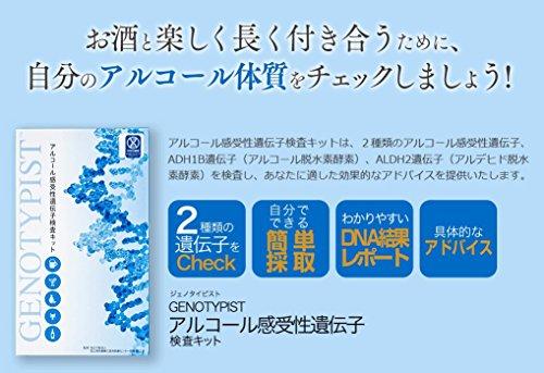 GENOTYPISTアルコール感受性遺伝子分析キット(口腔粘膜用)