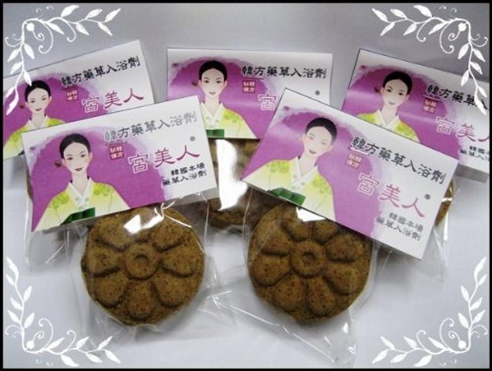 抜本的な錆び迫害する体の温度を1度を上げる韓方薬草宮美人ー ばら売り  ikkoの本に紹介