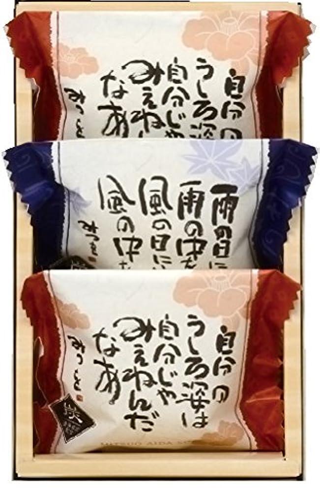 膜豊富な取るに足らない田中太商店 ギフト 相田みつを炭ソープセット YKA-5