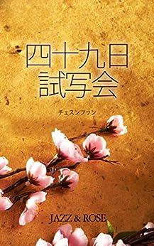 [チェ・スンファン, 梶井 かなた]の四十九日 試写会