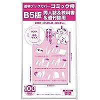 日本製【コミック侍】透明ブックカバー【B5同人誌・実用書用】100枚
