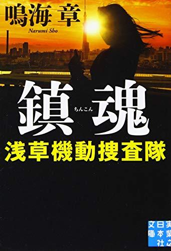 鎮魂 浅草機動捜査隊 (実業之日本社文庫)