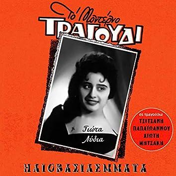 Iliovasilemata (Songs by Tsitsanis, Papaioannou, Hiotis, Mitsakis)
