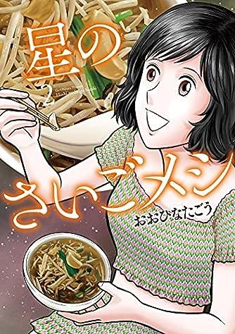 星のさいごメシ 2 (ビームコミックス)