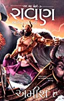Raavan - Aaryavrtno Ari (Ram Chandra Series)