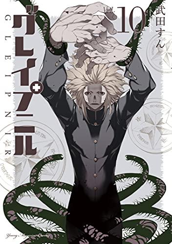 グレイプニル(10) (ヤングマガジンコミックス)