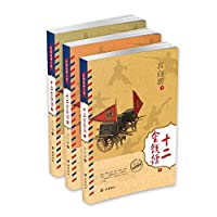 Republic of classic novels - Twelve Deadly Coins(Chinese Edition)