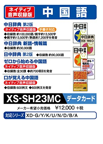 Casio Electronic Dictionary Additional Content microSD Card Version Chinese Dictionary Japanese-Chinese Dictionary XS-SH23MC