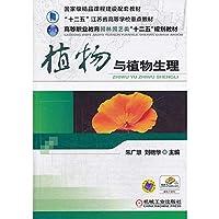 """植物与植物生理(高等职业教育园林园艺类""""十二五""""规划教材)"""