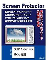 AR液晶保護フィルム ソニー SONY Cyber-shot DSC-HX5V専用(反射防止フィルム・ARコート)【クリーニングクロス付】