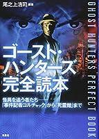ゴースト・ハンターズ完全読本 怪異を追う者たち――『事件記者コルチャック』から『死霊館』まで