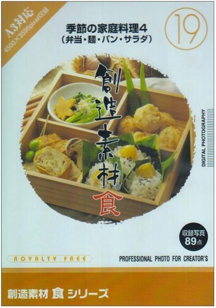 軍ドット委任創造素材 食(19) 季節の家庭料理4(弁当?麺?パン?サラダ)
