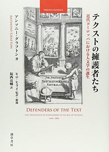 テクストの擁護者たち: 近代ヨーロッパにおける人文学の誕生 (bibliotheca hermetica 叢書)の詳細を見る