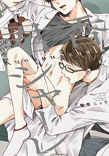 君香シャーレ (あすかコミックスCL-DX)の詳細を見る