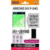 レイ・アウトdocomo ARROWS NX F-04G 光沢・防指紋フィルム RT-F04GF/A1