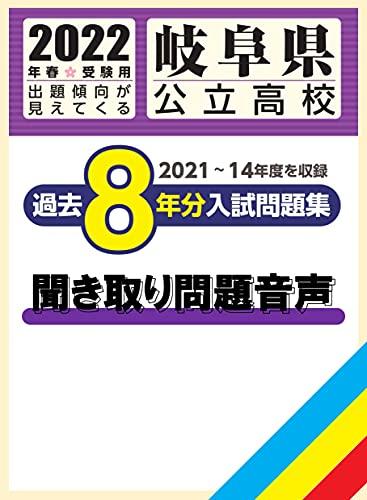 『岐阜県公立高校過去8年分入試問題集英語 2022年春受験用』(書籍)の英語聞き取り問題読み上げ音声 | 単体利用不可|ダウンロード版