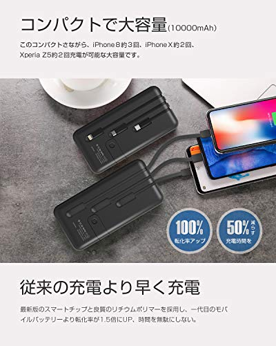 軽量薄型新版モバイルバッテリー10000mAh大容量3ケーブル内蔵(Lightning+MicroUSB+Type-Cケーブル内蔵)1USBポート4台同時充電でき急速充電バッテリースマホ充電器携帯持ち運び便利残量表示スタンド機能搭載PSE認証済iPhone/iPad/Android対応