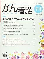 がん看護 2020年 07 月号 [雑誌]