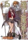 機工魔術士 -enchanter- 15 (ガンガンWINGコミックス)