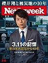 Newsweek  ニューズウィーク日本版 2021年3/16号 櫻井翔と被災地の10年/3.11の記憶/東日本大震災から10年