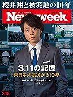 Newsweek (ニューズウィーク日本版)2021年3/16号[櫻井翔と被災地の10年/3.11の記憶/東日本大震災から10年]
