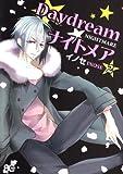 Daydream★ナイトメア 2 (B's-LOG COMICS)
