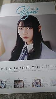日向坂46 柿崎芽実 キュン ポスター