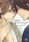 さよなら、愛しのマイフレンド 1 (eyesコミックス)