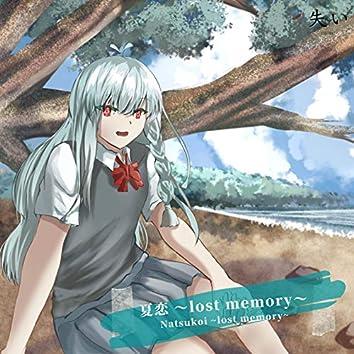 夏恋 ~lost memory~