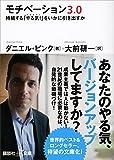【読書】モチベーション3.0