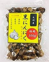 食後のニオイが気にならないニンニク使用 無添加 黒にんにく バラ 500g 約3ヶ月半分 九州産