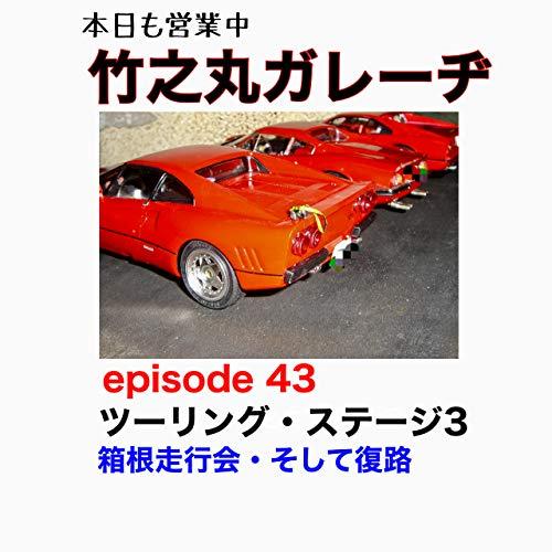竹之丸ガレーヂepisode 43