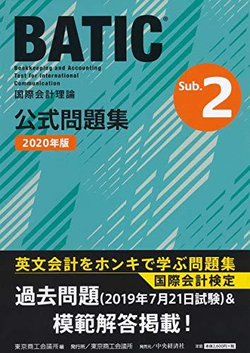 国際会計検定BATIC Subject2公式問題集: 国際会計理論