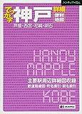 ハンディマップル でっか字 神戸詳細便利地図