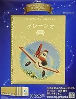 ディズニー ゴールデン・ブック・コレクション全国版(28) 2020年 4/8 号 [雑誌]