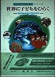 世界に子どもをひらく―国際理解教育の実践的研究 (国際化時代の教育シリーズ)