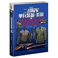 World War II Army Individual Equipment: United States(Chinese Edition)