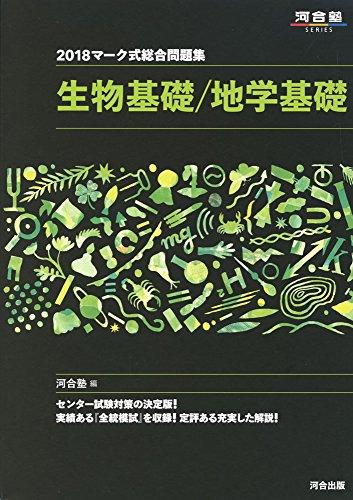 マーク式総合問題集生物基礎/地学基礎 2018 (河合塾シリーズ)の詳細を見る