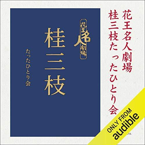 『花王名人劇場 桂三枝たったひとり会』のカバーアート