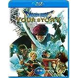 ドラゴンクエスト ユア・ストーリー Blu-ray通常版