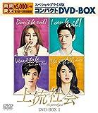 上流社会 スペシャルプライス版コンパクトDVD-BOX1<期間限定>[DVD]