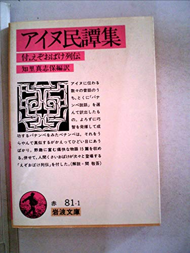 アイヌ民譚集 (1981年) (岩波文庫)の詳細を見る