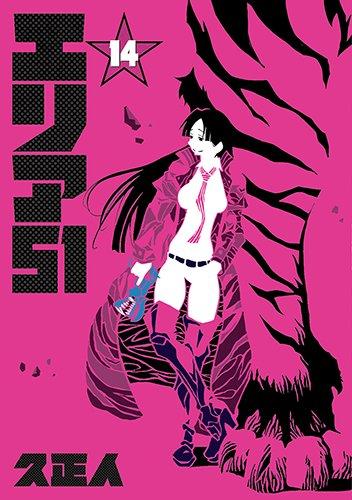 エリア51 14 (BUNCH COMICS) - 久 正人