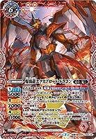 バトルスピリッツ BS55-TX01 (A)爆覇龍エクスプロード・ドラゴン/(B)爆覇造神ビッグバン・ゴレム 転醒X