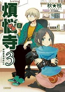 煩悩寺 3 (MFコミックス フラッパーシリーズ)