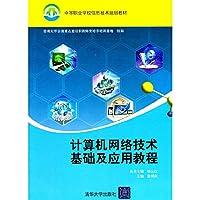 计算机网络技术基础及应用教程(中等职业学校信息技术规划教材)