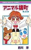 アニマル横町 20 (りぼんマスコットコミックス)