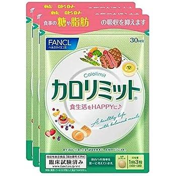 ファンケルFANCL カロリミット 90回分1袋(90粒)×3