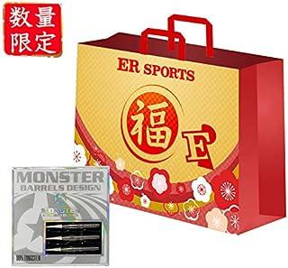 総額10000円以上 MONSTER DARTS 福袋 2021 【タングステン80%バレル入り】